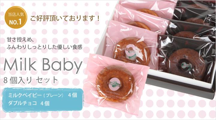 Milk Baby 8個セット